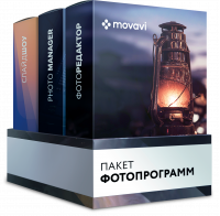Купить Пакет программ для Mac Фоторедактор Movavi + Photo Manager + СлайдШОУ